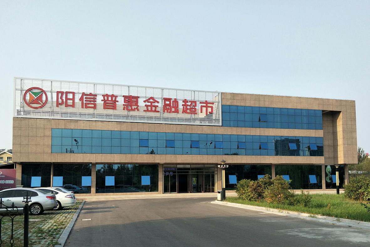阳信普惠金融超市